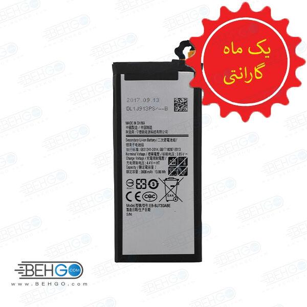 باتری J7 pro اورجینال تضمینی باطری j730 مناسب گوشی سامسونگ گلکسی جی 7 پرو باطری گارانتی دار اصل گوشی Samsung Galaxy J7 pro SM-j730 Battery