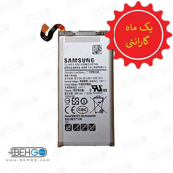 باتری S8 یا باتری g950 اورجینال تضمینی باطری S8 مناسب گوشی سامسونگ گلکسی اس هشت باطری اصل گارانتی دار گوشی Samsung Galaxy S8 SM-g950 original Battery