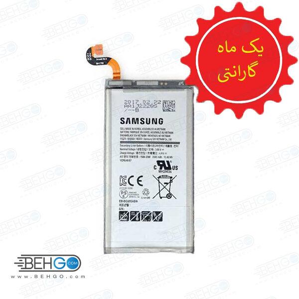 باتری S9 باتری g960 اورجینال تضمینی باطری S9 مناسب گوشی موبایل سامسونگ گلکسی اس نه باطری اصل گارانتی دار گوشی Samsung Galaxy S9 SM-g960 original Battery