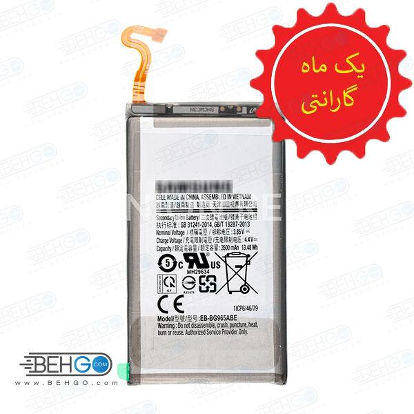 باتری S9 plus یا باتری g965 اورجینال تضمینی باطری S9 plus مناسب گوشی سامسونگ گلکسی اس نه پلاس باطری اصل گارانتی دار گوشی Samsung Galaxy S9 plus SM-g965 original Battery