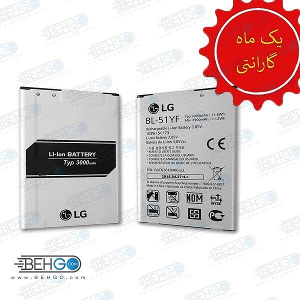 باتریG4 مدل BL-51YF اورجینال (تضمینی) باطری باگارانتی LG g4 مناسب گوشی الجی جی فور ال جی جی چهار باطری اصل گوشی LG G4 original Battery LG g4