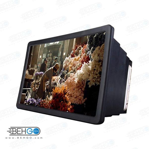 کیت بزرگنمایی صفحه نمایش موبایل مدل Enlarged screen mobile phone F2
