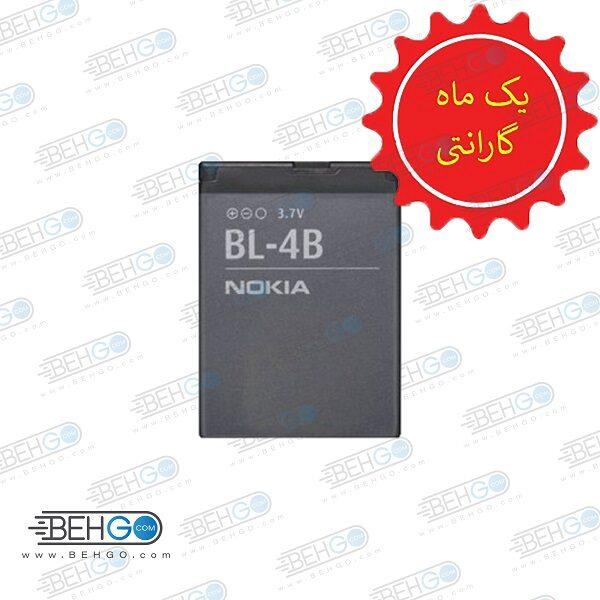 باتری اصلی نوکیا BL-4B باطری گوشی نوکیا 4بیNokia BL-4B Original Battery