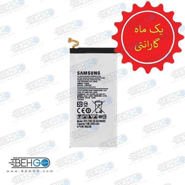 باتری اصلی گوشی سامسونگ A7باطری سامسونگ A700تضمینی مدلSamsung Galaxy A7 2015 Original Battery EB-BA700ABE