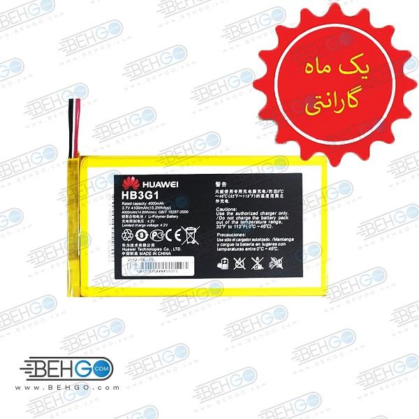 باتری تبلت هواوی T1-701u باطری اورجینال تبلت هواوی S7 مدل HB3G1 ظرفیت 4000 میلی آمپر ساعت HB3G1 4000mAh MediaPad Battery For Huawei S7-303 S7-931 T1-701u S7-301w MediaPad 7 Lite s7-301u S7-302