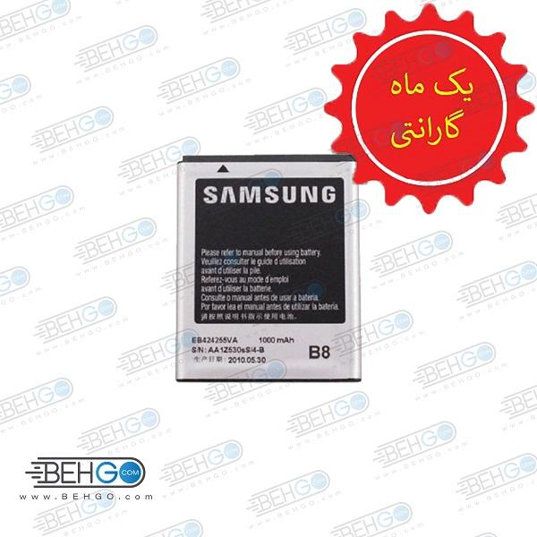 باتری سامسونگ 5530اورجینال باطری کور بی 2 اصل5530 Samsung Galaxy Corby2 battery