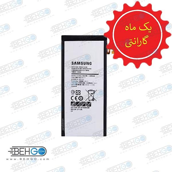 باتری گوشی سامسونگ A8 2015 باطری اصلی سامسونگ آ هشت Samsung Galaxy A8 Original Battery A8 2015