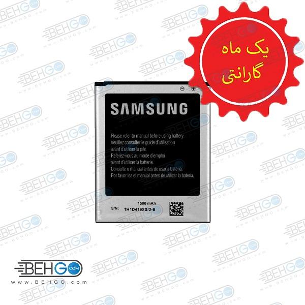 باتری i8190 یا S3 Mini اورجینال مدل EB425161LU تضمینی باطری S3 MINI مناسب گوشی سامسونگ گلکسی اس تری مینی باطری اصل گوشی Samsung Galaxy S3 Mini SM-i8190 Battery Galaxy S3 mini