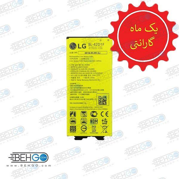 باتریG5 مدل BL-42D1F اورجینال (تضمینی) باطری باگارانتی LG g5 مناسب گوشی الجی جی فایو ال جی جی پنج باطری اصل گوشی LG G5 original Battery LG g5