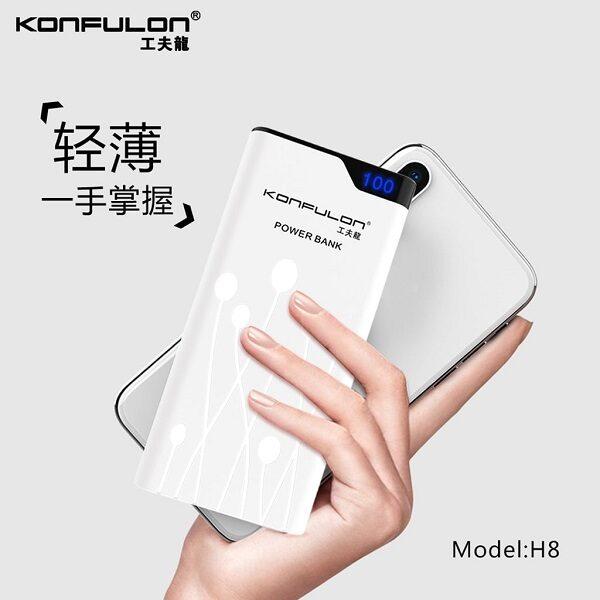 پاوربانک کانفلون مدل H8 ظرفیت ۱۰۰۰۰ میلی آمپر شارژر همراه مناسب گوشی موبایل و تبلت سازگار با سامسونگ ،ایفون،هواوی و شیائومی Konfulon H8 Best Power Bank
