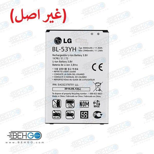 باتری ال جی جی 3 LG BL-53YH 3000mAh Mobile Phone Battery For LG G3(غیراصل)