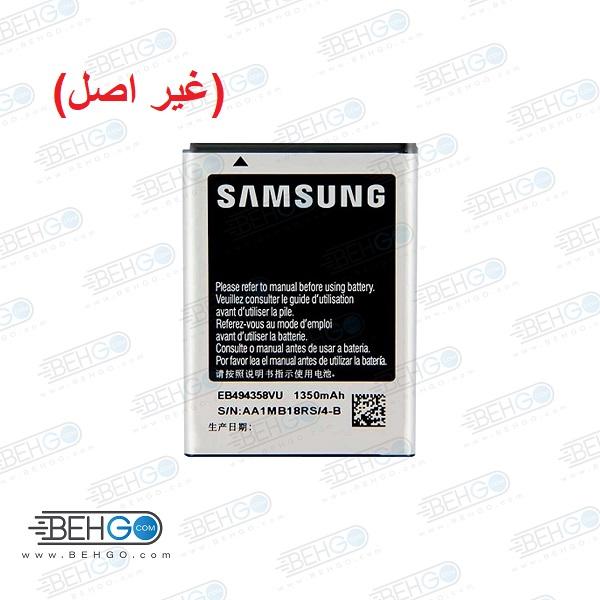 باتری سامسونگ GT-S5830 با ظرفیت 1350mAh | SAMSUNG GALAXY ACE BATTERY Model GT-S5830(غیراصل)