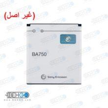 باتری سونی اریکسون BA750باطری مناسب گوشی سونی Sony Ericsson Xperia Arc S(غیراصل)