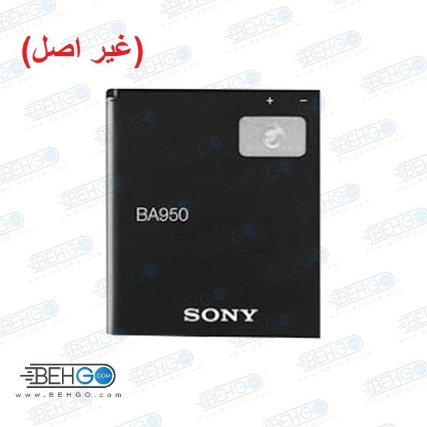 باتریBA950 باطری گوشی سونی مناسب اکسپریا Mobile Phone Battery For Sony Xperia ZR
