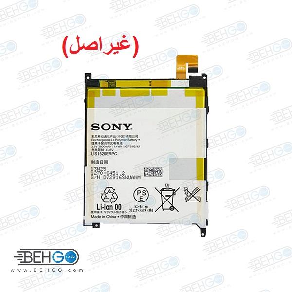 باتری گوشی موبایل سونی اکسپریا زد Battery Sony Xperia Z Sony Mobile Battery For Sony Xperia Z(غیر اصل)
