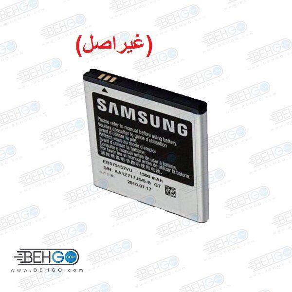باطری گوشی سامسونگ Battery for Samsung Galaxy S Gt-i9000 for sale online I9000(غیراصل)