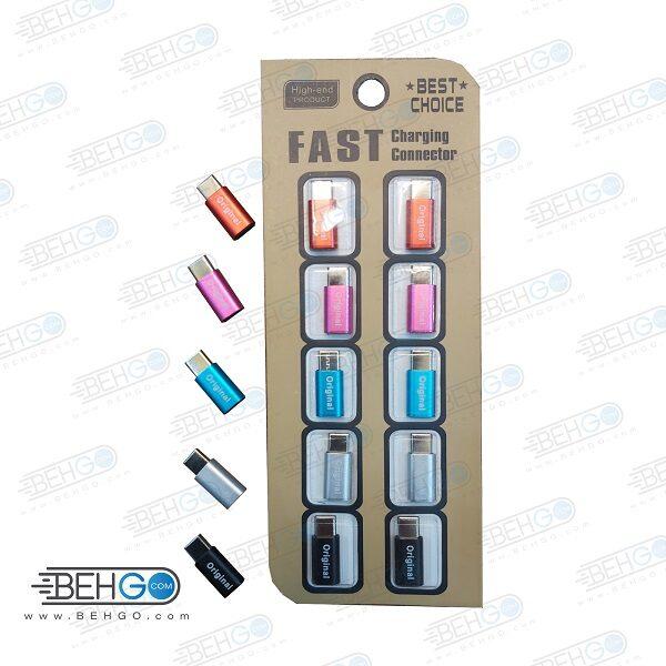 تبدیل میکرو یو اس بی به تایپ سی مناسب گوشی موبایل سامسونگ،ال جی،شیائومی و هواوی USB Type-C to Micro USB adapter For Samsung/Huawei/Xiaomi/Lg