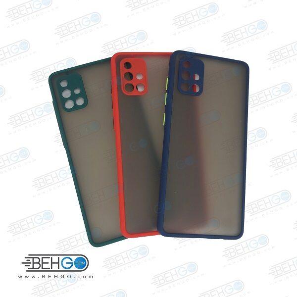 قاب گوشی سامسونگ A71 محافظ دور رنگی پشت مات گوشی a71 کاور با برجستگی لنز دوربین سامسونگ Fashion Case Samsung A71