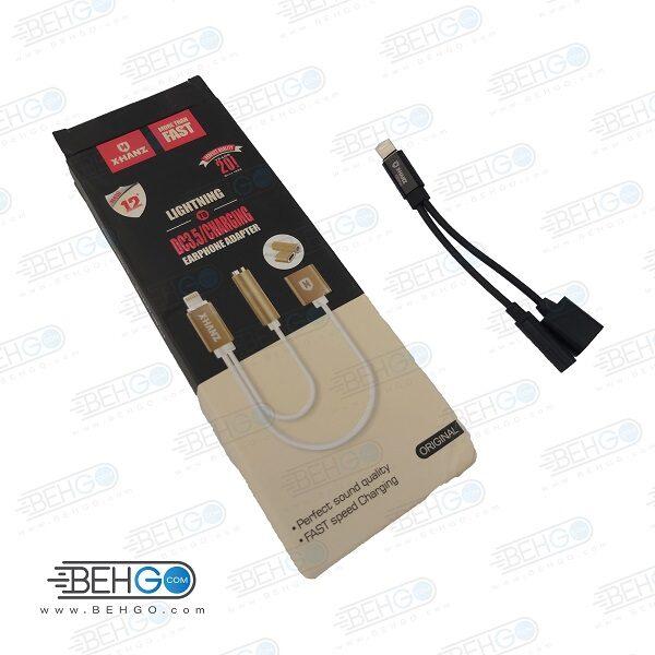کابل تبدیل لایتنینگ به aux اپل رابط شارژر و هندزفری ایفون X-HANZ HD-A702 Adapter Apple  Iphone 7/8/XS Max/ 11 Pro Max/12 Pro