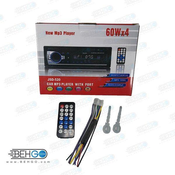 پخش کننده خودرو مدل JSD ضبط اتومبیل رم و فلش خور AUX Multifunction Stereo BT Vehicle Mp3 Player