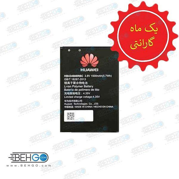 باتری مودم همراه هوآوی مدل HB434666RBC مناسب برای مودم 4G قابل حمل هوآوی E5573 / Battery Hb434666Rbc for Huawei Wireless Router E5573 E5573S
