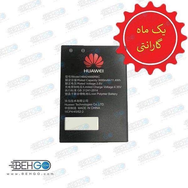 باتری مودم 824666 باتری لیتیوم یون هوآوی مدل HB824666RBC مناسب برای مودم 4G قابل حمل هوآوی  Battery HB824666RBC for Huawei Wireless Router E5577