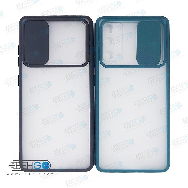 قاب   S20 FE  کاور پشت مات محافظ لنزدار کشویی گارد S20 FE با محافظ لنز دوربین گوشی سامسونگ Lens Slider Case For Samsung S20 FE