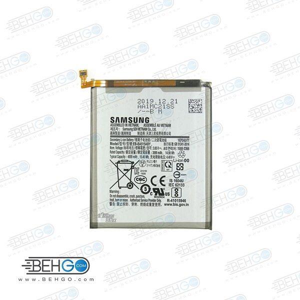 باتری اصلی سامسونگ  Original Battery For Samsung Galaxy A51