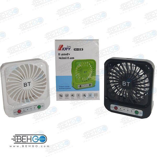 فن رومیزی پنکه خنک کننده فن قابل حمل مسافرتی شارژی بدون سیم جمع شو مدل Best Fan Booty H-03 Handy Mini Fan