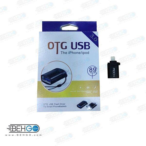 تبدیل USB به GP-89 Lightnining